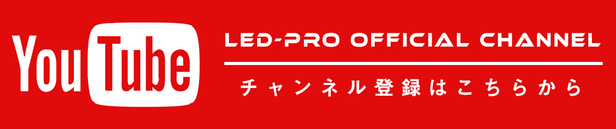 LEDPRO公式youtubeチャンネル